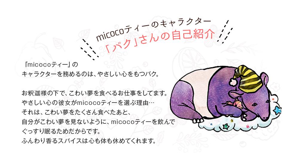 micocoティーのキャラクター 「バク」さんの自己紹介
